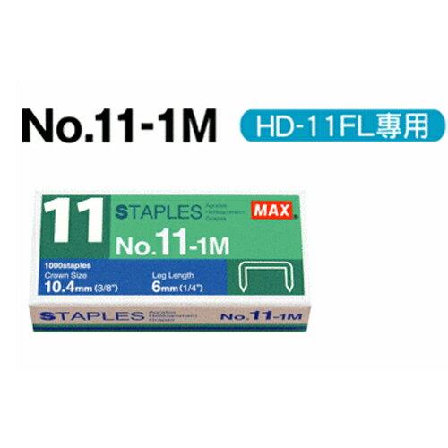 【MAX 美克司】 11-1M 11號釘書針 (10小盒入)