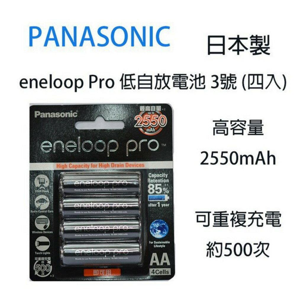 【eYe攝影】送電池盒 PANASONIC eneloop Pro 低自放電池 3號 (四入) 2550mAh充電電池