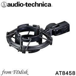 志達電子 AT-8458 日本鐵三角 Audio-technica 避震架 麥克風減震架 AT8458 適用 AT2020USB+ / AT2020 USB系列