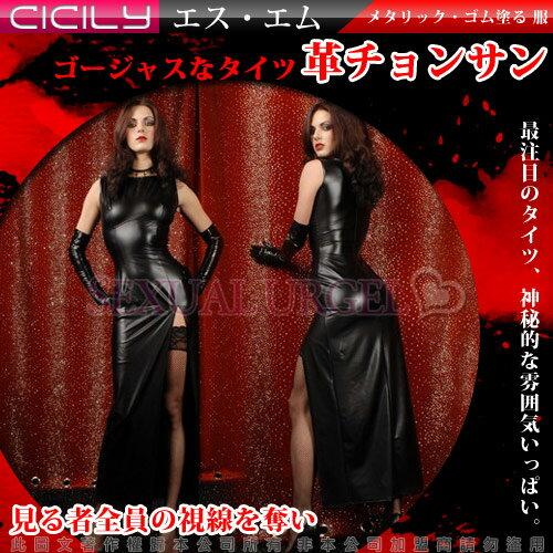 虐戀精品CICILY-S女王制服誘惑-塗膠仿皮 性感長裙旗袍
