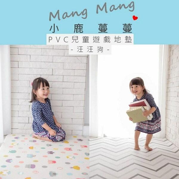 韓國【小鹿蔓蔓MangMang】兒童PVC遊戲地墊(汪汪狗)(210x140x1.4cm)