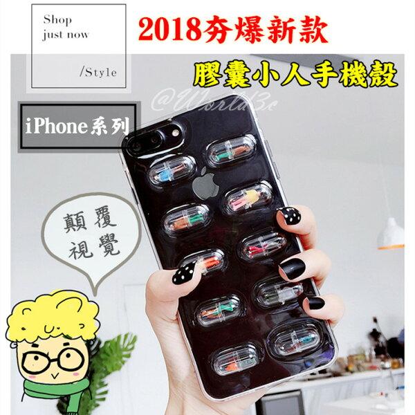2018新款iPhoneXi66si7i8ixPlus透明膠囊小人搞怪透明殼元素風情侶手機殼全包殼