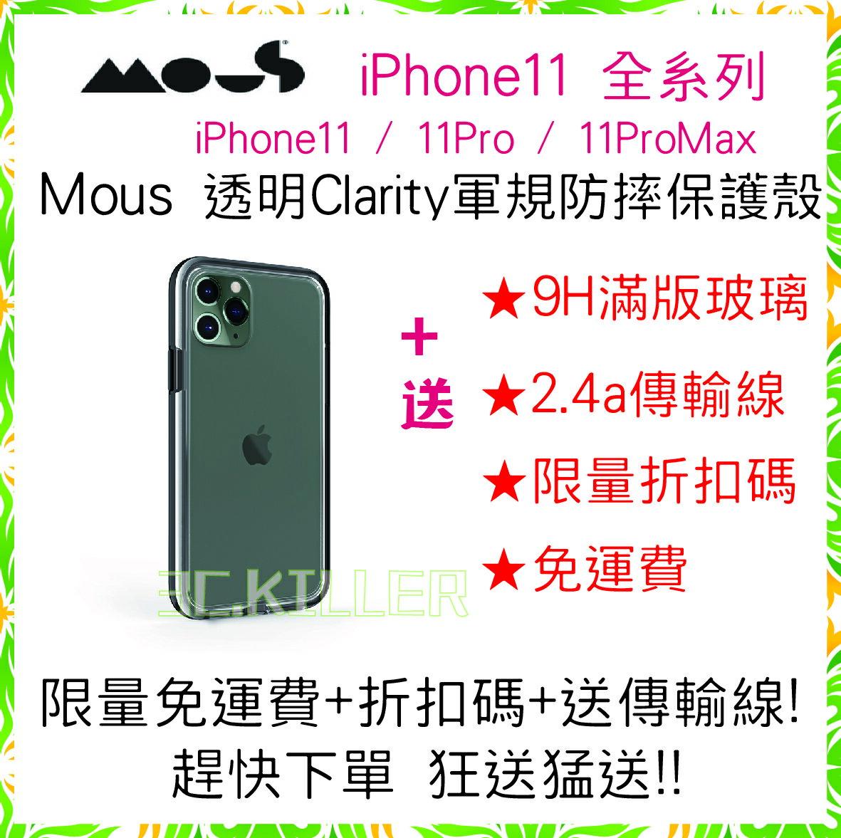 Mous iPhone11全系列 11Pro i11 ProMax 透明 Clarity 軍規防摔保護殼