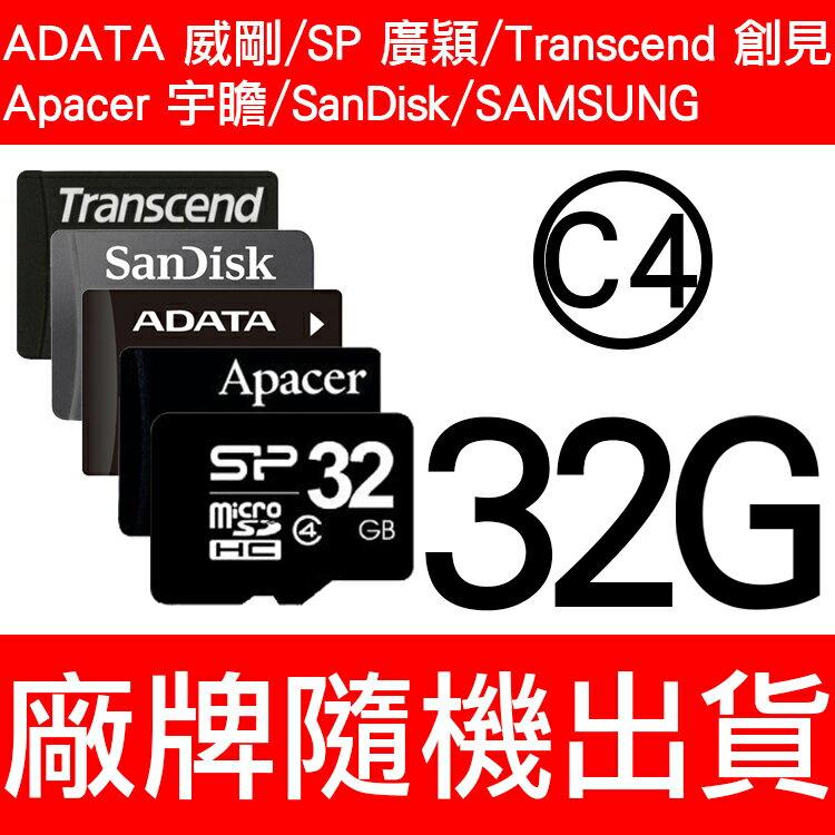 ADATA 威剛/SP/Apacer/創見/SanDisk/Micro SD/T-Flash 32G/TF 32GB/CLASS 4 記憶卡 隨機廠牌出貨(一入)