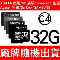 ADATA 威剛/SP/Apacer/創見/SanDisk/Micro SD/T-Flash 32G/TF 32GB/Class4 記憶卡  隨機廠牌出貨(一入)
