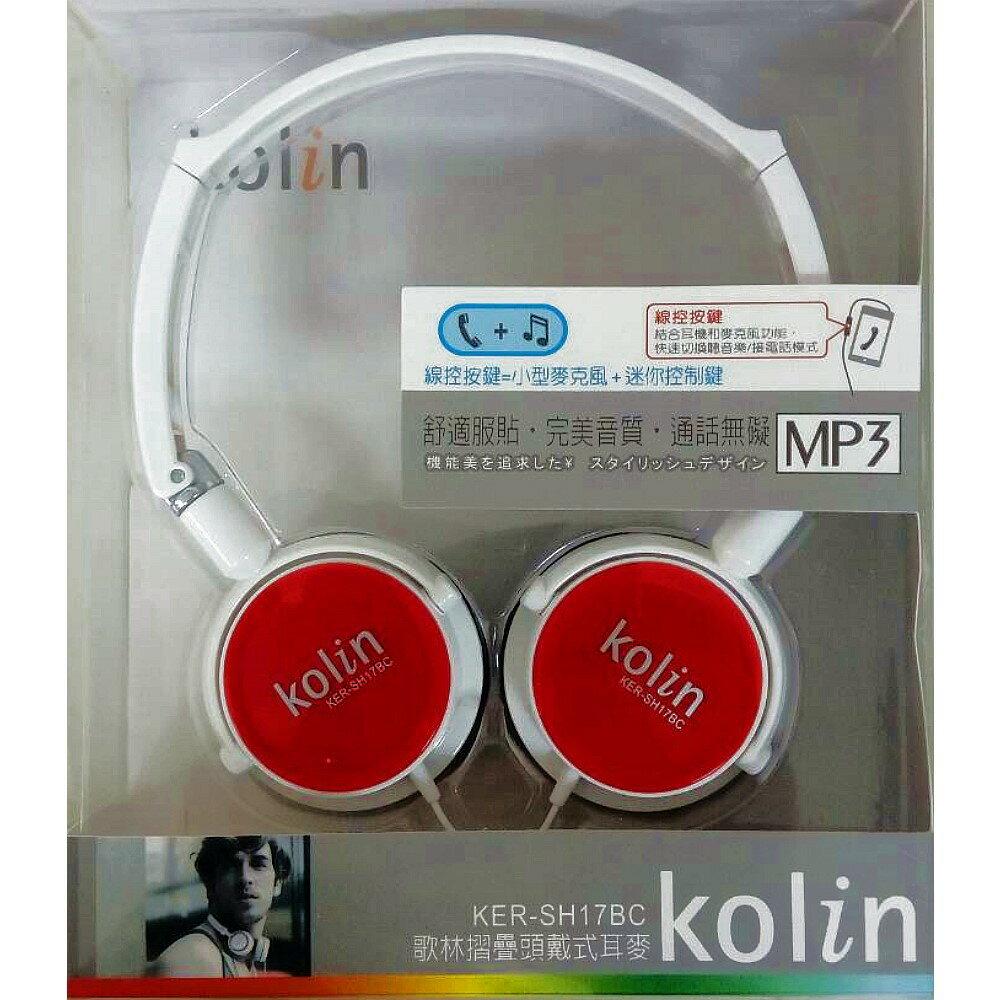 小玩子 kolin 頭戴式 耳罩式 耳機 超低單價  線控 摺疊 舒適 KER~SH17B