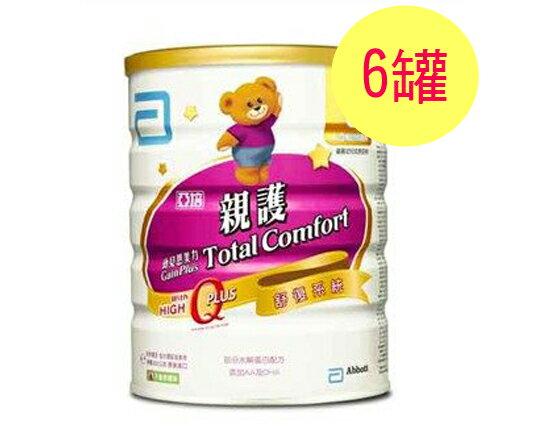 亞培 親護3號 幼兒水解蛋白配方奶粉820g 6入 送敏兒八珍米麥精1罐(隨機送)【德芳保健藥妝】