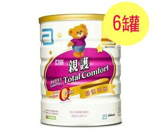 亞培 親護3號 幼兒水解蛋白配方奶粉820g 6入 送外出包30.8g*6包【德芳保健藥妝】