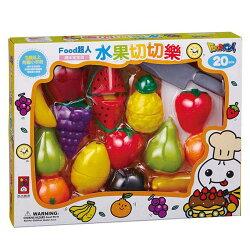 水果切切樂-FOOD超人趣味家家酒/風車圖書 / EMMA商城