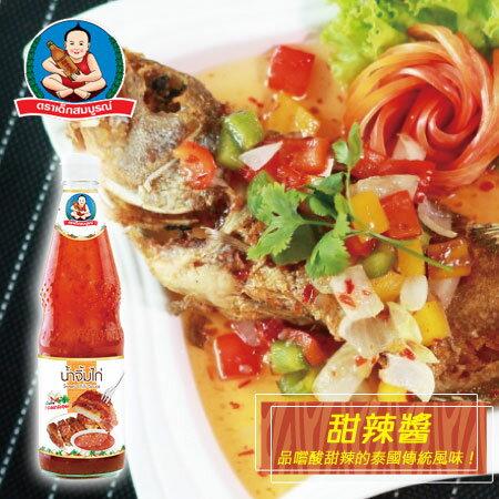 泰国 仁和园 HEALTHY BOY 甜辣酱 800g 甜辣酱 调味 酱料 调味料【N600104】