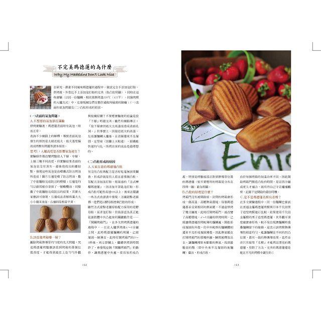 BrianCuisine不萊嗯的烘焙廚房 8