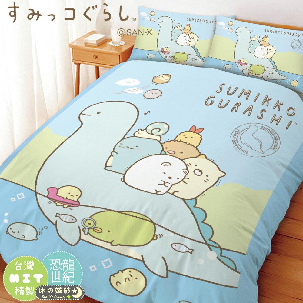 🐕[新色上市] 日本授權 角落生物系列床包組 [恐龍世紀]  /  被套  /  兩用被套 /  涼被 🐈 現在購任一床包組就送角落生物玩偶 0