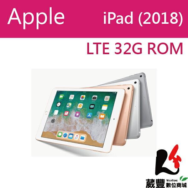 【現貨+預購】【贈LED隨身燈】Apple蘋果iPad(2018)9.7吋LTE32GB平板【葳豐數位商城】