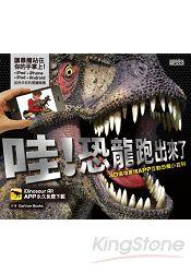 哇!恐龍跑出來了:3D擴增實境APP互動恐龍小百科 0