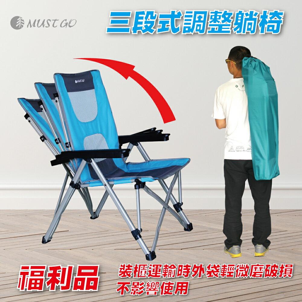 【MUSTGO】福利品藍獸香菇可坐躺三段式躺椅(折疊合露營導演休閒大川椅巨川可參考) 椅子 限量