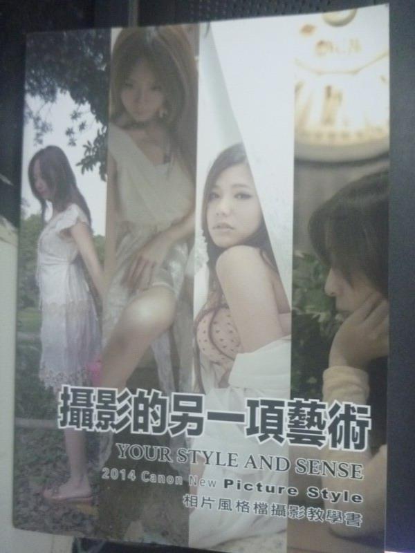 【書寶二手書T6/攝影_YHQ】攝影的另一項藝術-相片風格檔攝影教學書_Kevie Wang_親筆簽名