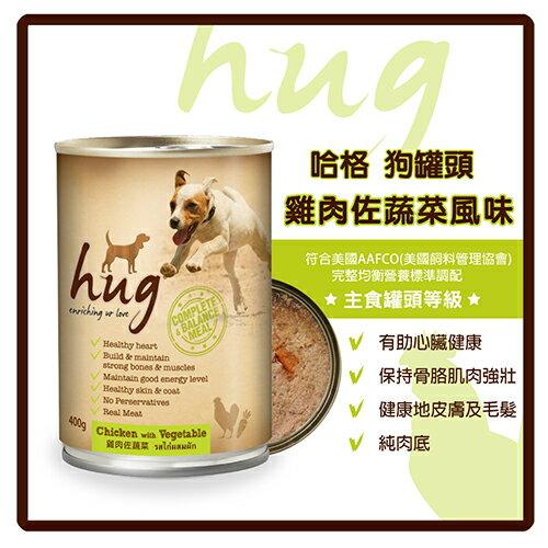 【力奇】哈格 狗罐頭(雞肉底)雞肉佐蔬菜 400g -40元【主食犬罐,有效增亮毛髮、健康膚質】>限10罐可超取(C001A11)