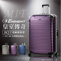 輕鬆旅行收納術推薦《熊熊先生》超值搶購 行李箱28吋 旅行箱 萬國通路 超耐用金屬鋁框款 行李箱 9Q3
