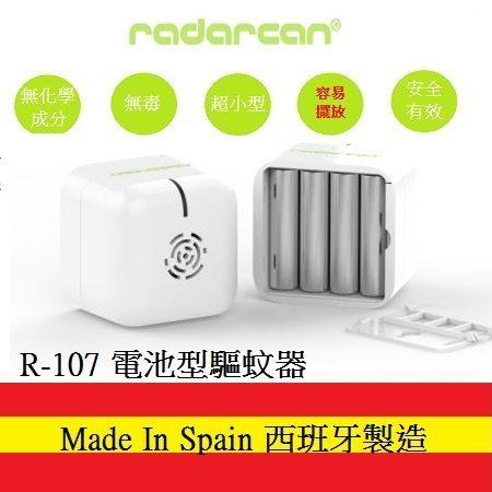 電池型 音波驅蚊器 / 環保無毒 音波 驅蚊蟲 西班牙 Radarcan R-107  雷達肯