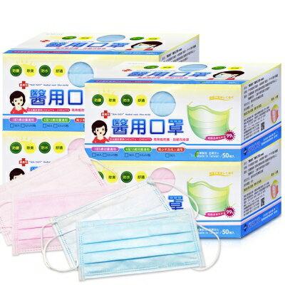 【順易利】 三層平面醫用口罩50入/盒(共藍色.粉色2種可選)