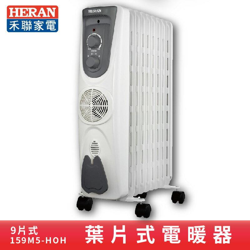 【家電嚴選】禾聯 159M5-HOH 葉片式電暖器(9片) 季節家電 電暖爐 暖氣 葉片式 冬天必備 適用7~9坪