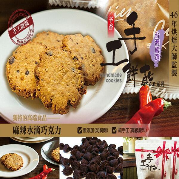 麻辣水滴巧克力手工餅乾(8入)