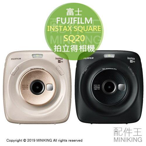 現貨 公司貨 富士 FUJIFILM instax Square SQ20 數位 拍立得 相機 方形 方型 米色 黑色