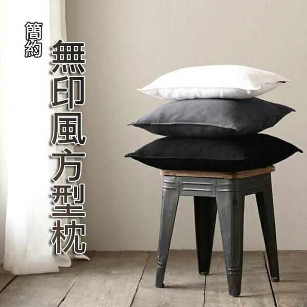 【葉子小舖】簡約無印風方型枕寢具家飾抱枕靠墊沙發枕素色簡約居家生活無印良品風格同款午睡枕腰墊