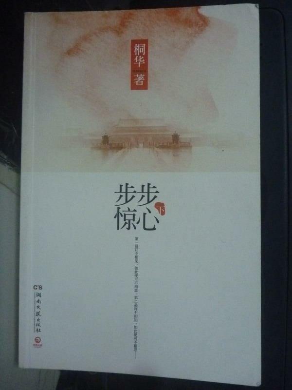 【書寶二手書T7/一般小說_ZHY】步步驚心(下)_桐華_簡體書