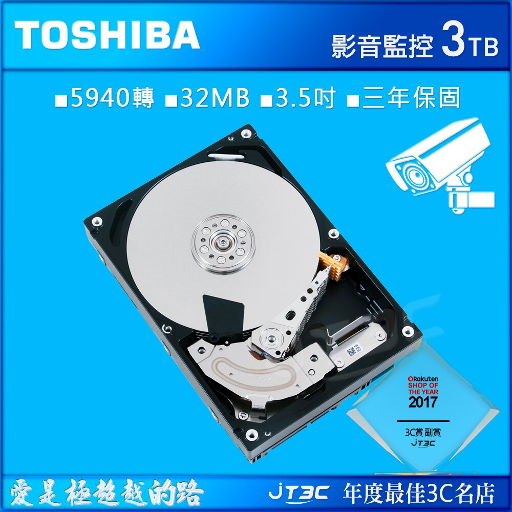 TOSHIBA 【監控型】 3TB DT01ABA300V (3.5吋/32M/5940轉/SATA3/三年保) 監控硬碟
