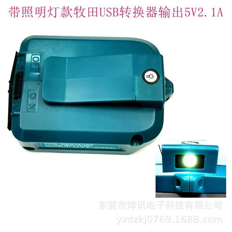 MT usb轉換頭MmAKITAA ADP05 14.4/18V鋰電USB智能識別 安卓蘋果【聖誕禮物】
