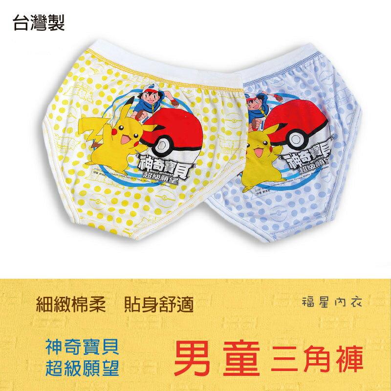【神奇寶貝】精寶寶可夢前開口男童三角褲 / 台灣製 / 童褲3件入 / 2507