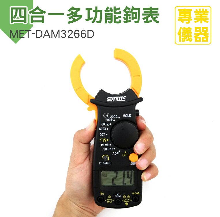 安居 館 數據保持 過載保護 可測相序 交直流電流電壓鉤錶 MET-DCM3266D