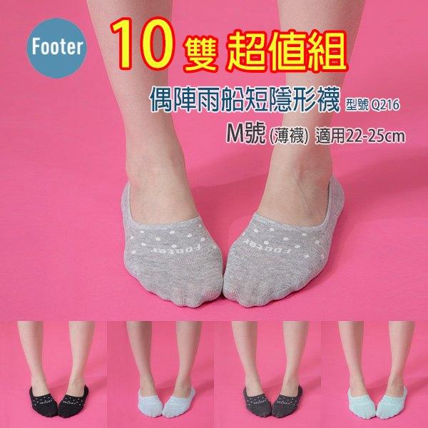 FooterQ216M號(薄襪)偶陣雨船短隱形襪10雙超值組;除臭襪;蝴蝶魚戶外