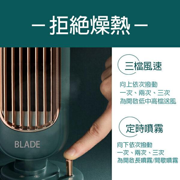 BLADE復古無葉塔扇加濕器 現貨 當天出貨 加濕風扇 無扇葉風扇 USB風扇 增濕器 水冷扇【coni shop】