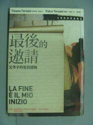 【書寶二手書T9/翻譯小說_IPX】最後的邀請-父予子的告別禮物_帝奇亞諾.坦尚尼