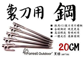 【【蘋果戶外】】Forest Outdoor 精品級送袋 20cm不鏽鋼營釘製刀用420不銹鋼硬度超越304 20公分鑄鐵釘