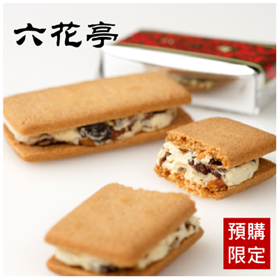 [日本北海道限定]六花亭朗姆奶油葡萄夾心餅乾10入~預購特賣~日本直送 *商品食用期限為一週*可接受再下單喔=下次到貨時間5/8左右【限低溫宅配】