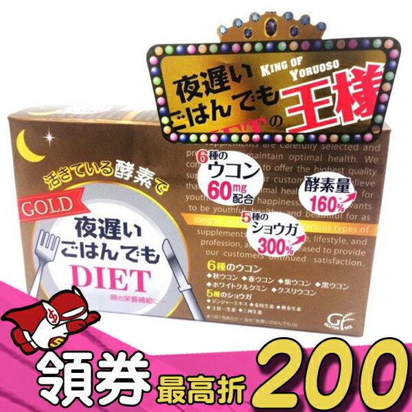 【CL00001】1203-1213 下殺$2090 日本新谷酵素金色王樣 夜遲酵素 3入組
