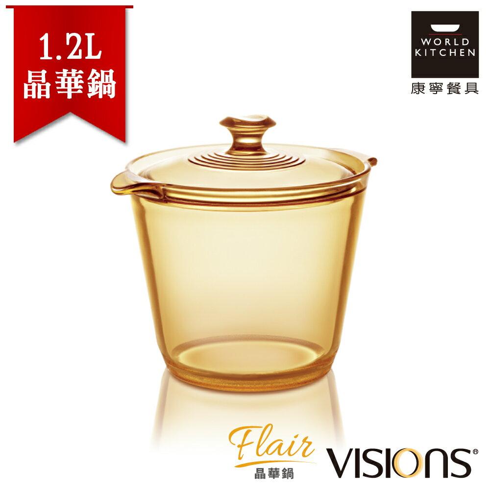 【美國康寧 Visions】Flair 1.2L晶華透明鍋