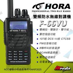 【禾笙科技】免運 HORA F-66VU 雙頻段 雙顯 雙守候 無線電 防水無線電 對講機/IPX6/防水/F66/聲控