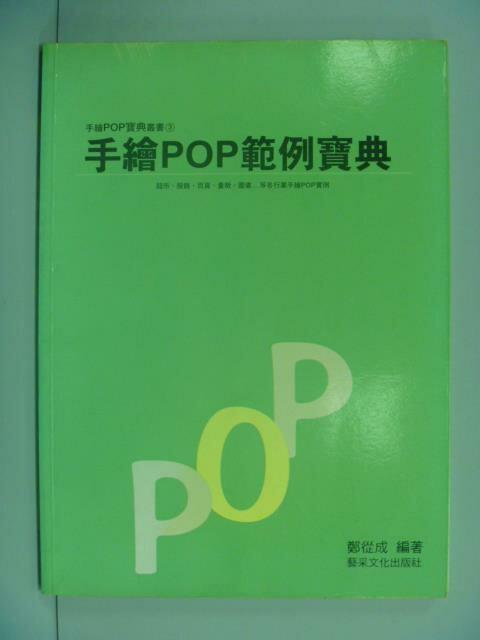 ~書寶 書T9/ _YIQ~手繪POP範例寶典^(POP寶典3^)_鄭從成