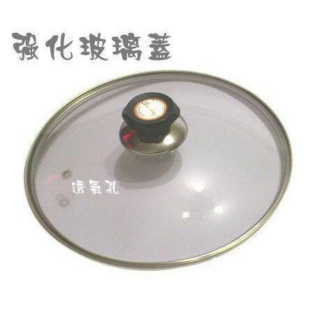 台灣製造強化玻璃蓋18cm/20cm/22cm/24cm/26cm/28cm/30cm/32cm 鍋蓋 不鏽鋼框邊 可搭配各類湯鍋 平底鍋 火鍋 鍋具配件