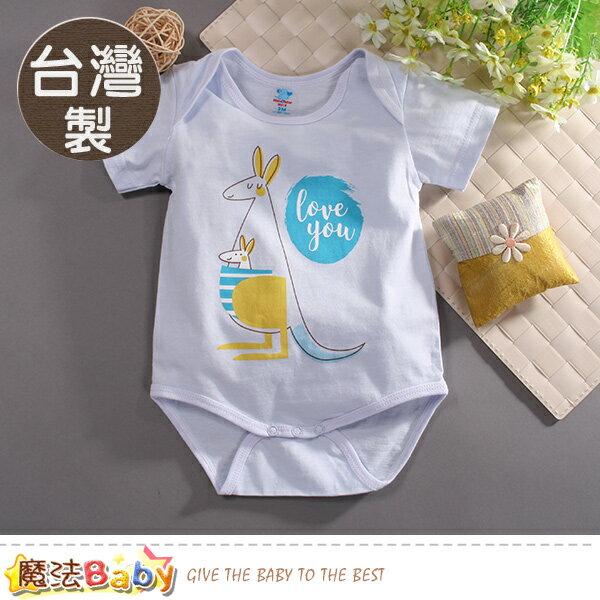 包屁衣台灣製嬰兒薄款純棉短袖連身衣魔法Baby~g2400a