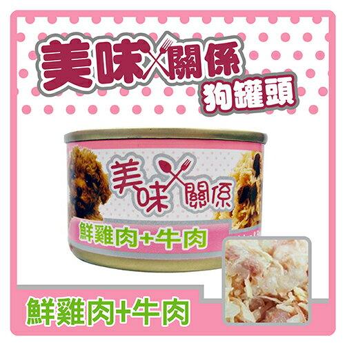 【力奇】美味關係狗罐 (鮮雞肉+牛肉) 90g-23元>可超取(C181C05)