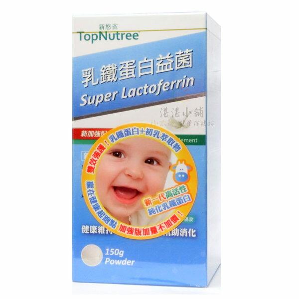 新悠雀乳鐵蛋白益菌粉