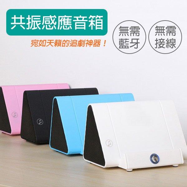 《 3C任選三件88折》高品質 免藍牙 魔術音箱 BEST CORE 無線 感應喇叭 擴大器 感應喇叭 手機 共振喇叭 多色可選
