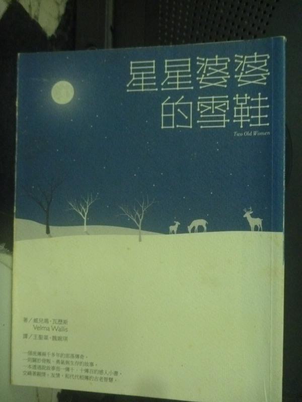 【書寶二手書T1/兒童文學_IHD】星星婆婆的雪鞋_威兒瑪.瓦