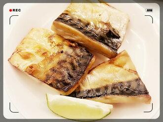 【雞籠好魚】XXL特大挪威鯖魚片*2片組(230g+-5%/1片)★已去頭去骨,拆封即可簡單煎烤料理★