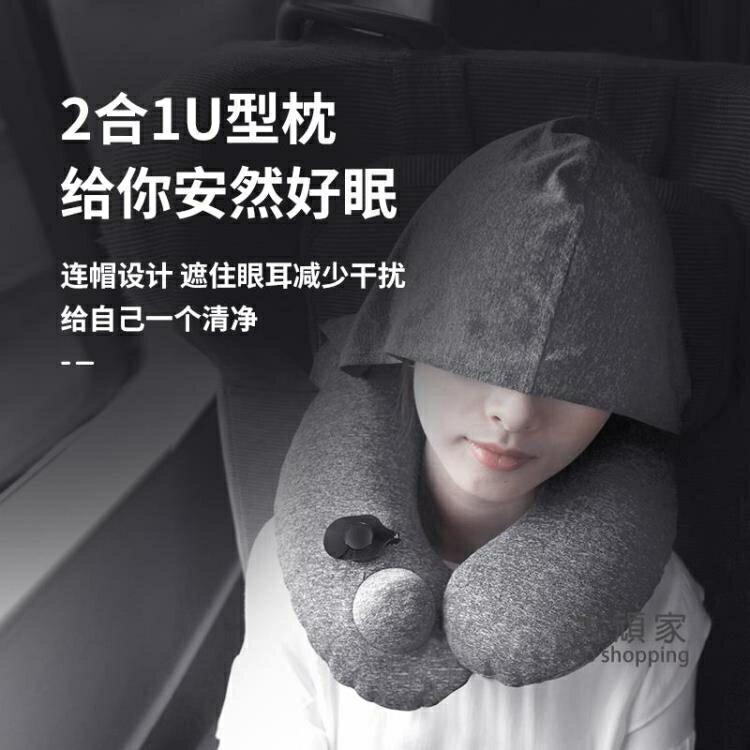 旅行充氣枕 連帽飛機枕充氣U型枕頭脖子旅行枕帶帽U形便攜男女旅游